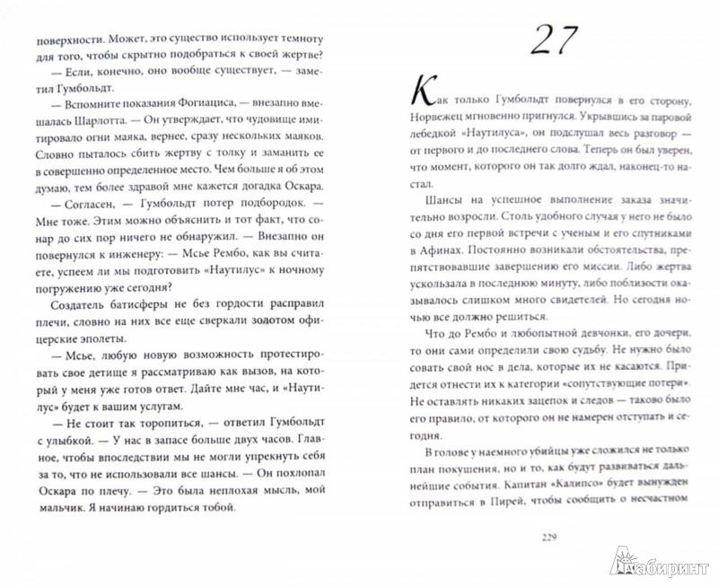 Иллюстрация 1 из 9 для Хроники искателей миров. Дворец Посейдона - Томас Тимайер   Лабиринт - книги. Источник: Лабиринт
