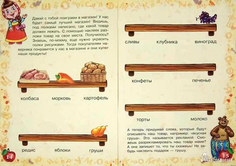 Иллюстрация 1 из 13 для Словосочетания - группа Авторская | Лабиринт - книги. Источник: Лабиринт