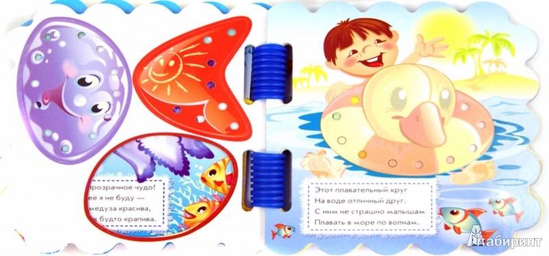 Иллюстрация 1 из 12 для На море - Ирина Солнышко | Лабиринт - игрушки. Источник: Лабиринт
