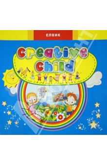 Creative child. Выпуск 3