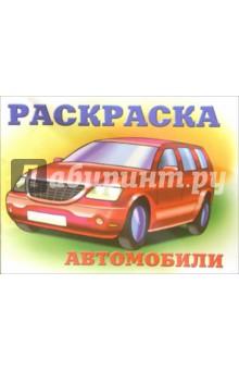 Автомобили-4 (красный на желтом)
