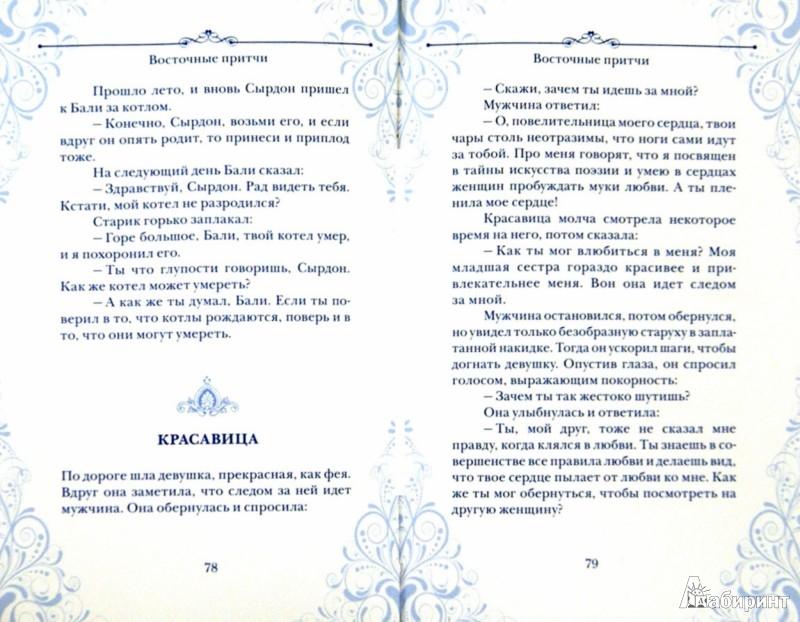 Иллюстрация 1 из 3 для Притчи народов мира | Лабиринт - книги. Источник: Лабиринт