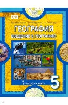 ответы к учебнику по географии 5 класс домогацких