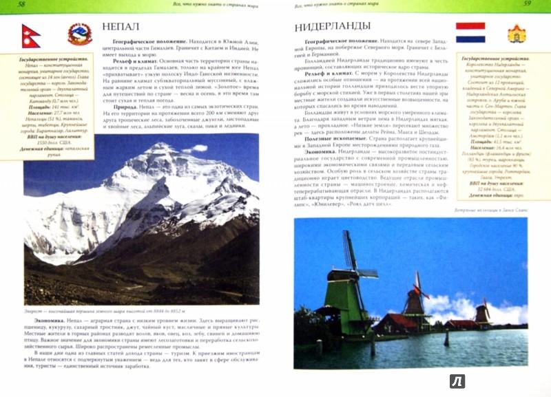 Иллюстрация 1 из 3 для Все, что нужно знать о странах мира - Александр Стадник | Лабиринт - книги. Источник: Лабиринт