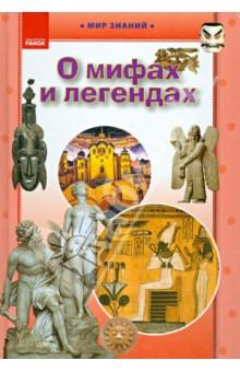 О мифах и легендах. Иллюстрированная энциклопедия для детей
