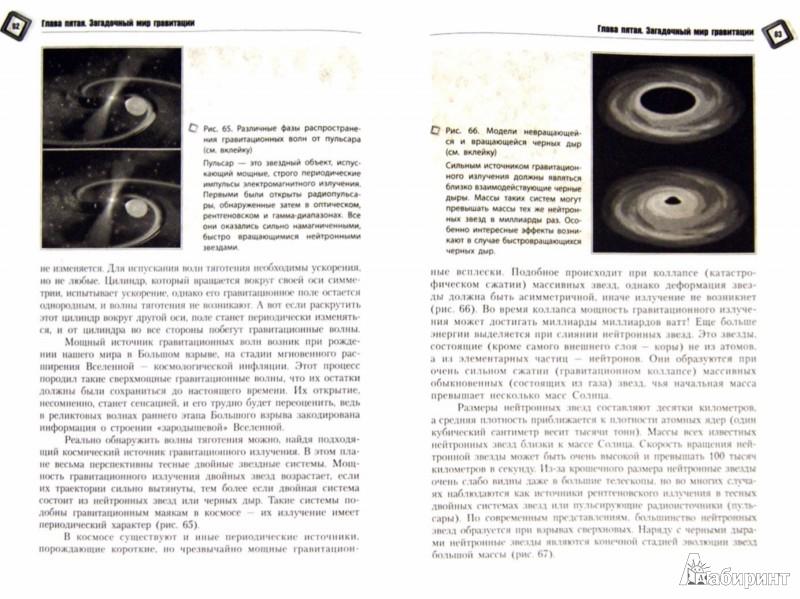 Иллюстрация 1 из 5 для Занимательная физическая наука - Олег Фейгин | Лабиринт - книги. Источник: Лабиринт