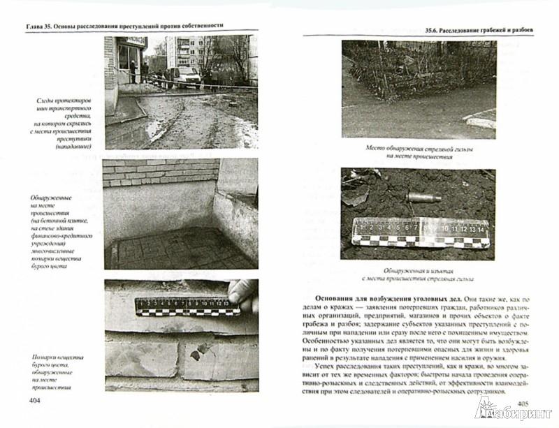 Иллюстрация 1 из 4 для Криминалистика. Том 2 - Александр Бастрыкин | Лабиринт - книги. Источник: Лабиринт