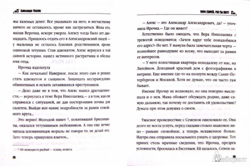 Иллюстрация 1 из 10 для Дело о потерянных пуантах - Александра Мадунц | Лабиринт - книги. Источник: Лабиринт