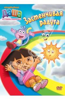Даша-путешественница. Выпуск 6. Застенчивая радуга (DVD)