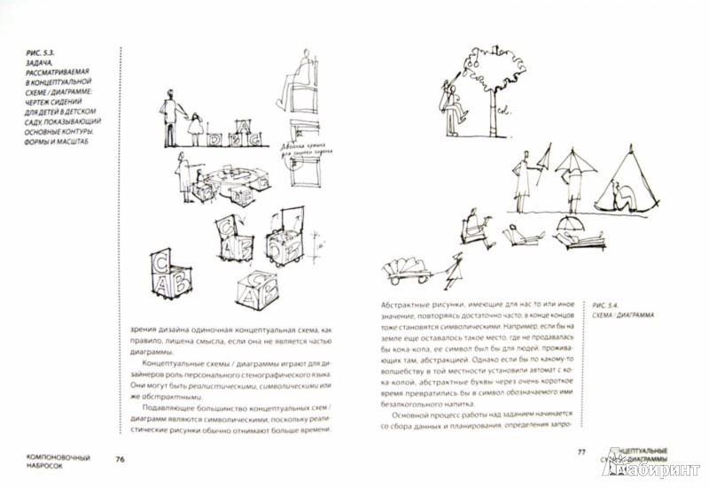 Иллюстрация 1 из 30 для Графический рисунок для профессиональных дизайнеров - Питер Кениг   Лабиринт - книги. Источник: Лабиринт