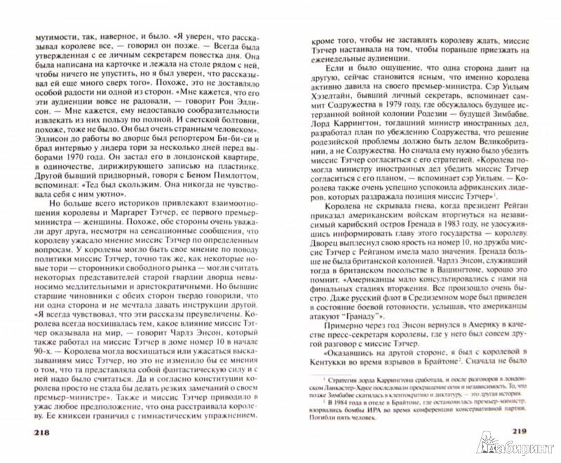 Иллюстрация 1 из 8 для Елизавета II - Роберт Хардман | Лабиринт - книги. Источник: Лабиринт