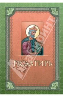 ПсалтирьБиблия. Книги Священного Писания<br>Рекомендовано к публикации Издательским Советом Русской Православной Церкви.<br>