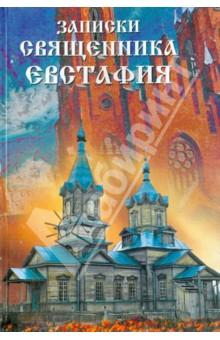 Записки священника Евстафия