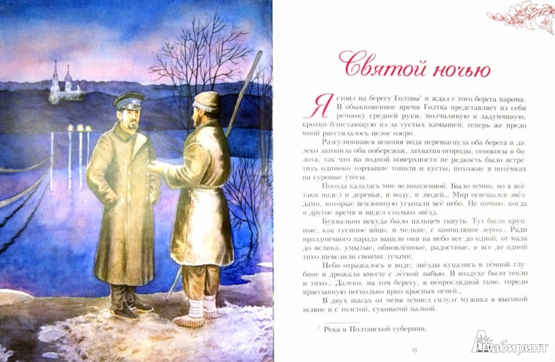 Иллюстрация 1 из 24 для Святой ночью - Антон Чехов | Лабиринт - книги. Источник: Лабиринт