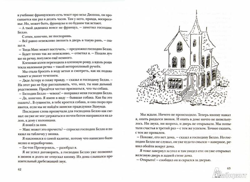 Иллюстрация 1 из 16 для Новости о господине Белло - Пауль Маар   Лабиринт - книги. Источник: Лабиринт