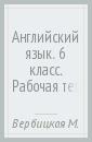 Английский язык. 6 класс. Рабочая тетрадь. ФГОС (+CD)