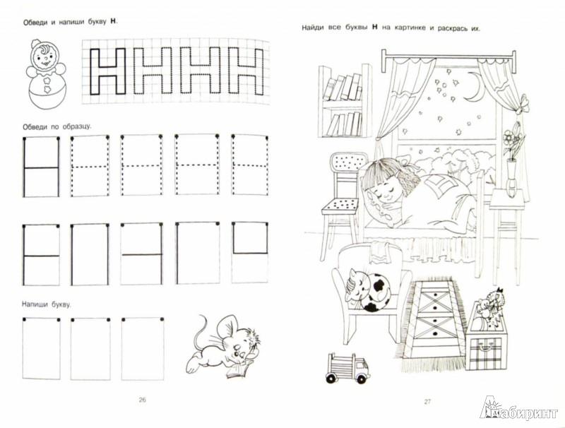 Иллюстрация 1 из 3 для Моя азбука | Лабиринт - книги. Источник: Лабиринт