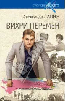 Русский крест. Вихри перемен