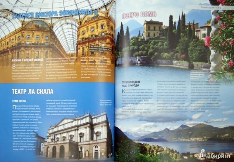 Иллюстрация 1 из 39 для 100 лучших мест Италии - Елена Никитина | Лабиринт - книги. Источник: Лабиринт
