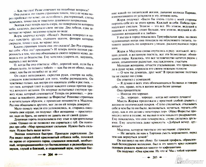 Иллюстрация 1 из 16 для Пышка - Ги Мопассан | Лабиринт - книги. Источник: Лабиринт