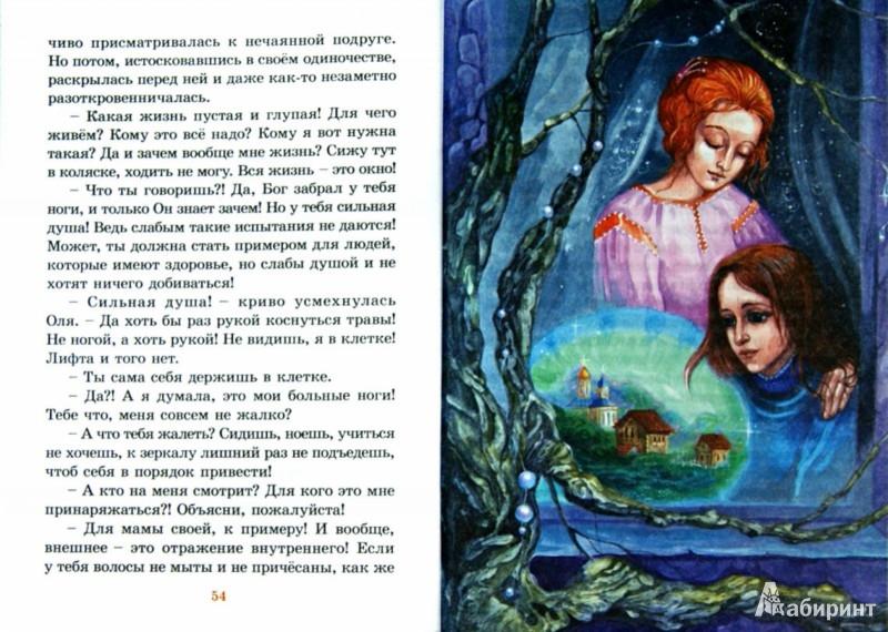 Иллюстрация 1 из 18 для Чудные времена   Лабиринт - книги. Источник: Лабиринт