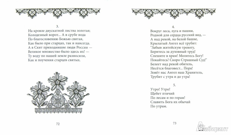 Иллюстрация 1 из 3 для Утрення песнь - Монах Лазарь (Афанасьев В.В.) | Лабиринт - книги. Источник: Лабиринт