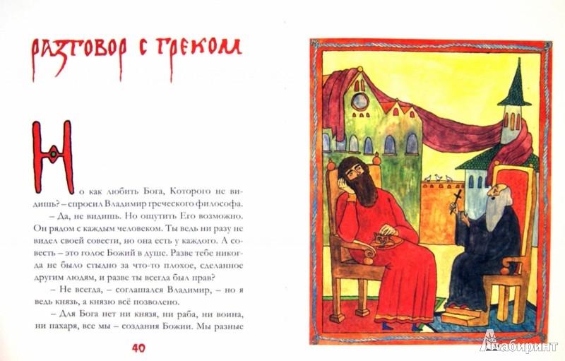 Иллюстрация 1 из 11 для Князь Владимир Красное Солнышко - Владимир Крупин | Лабиринт - книги. Источник: Лабиринт