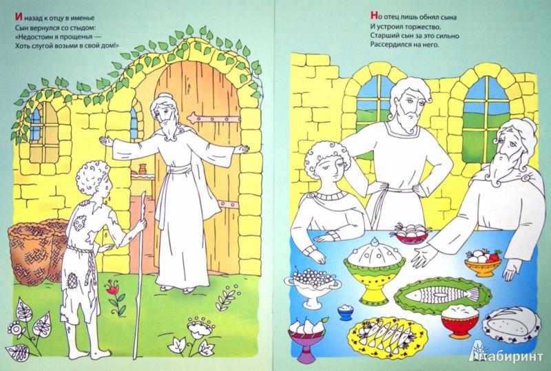 Иллюстрация 1 из 8 для Раскраска. Притча о блудном сыне - А. Филиппова | Лабиринт - книги. Источник: Лабиринт