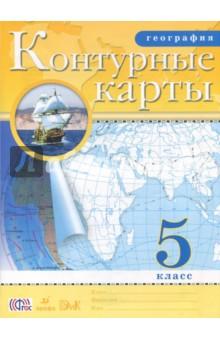 География. 5 класс. Контурные карты. ФГОС