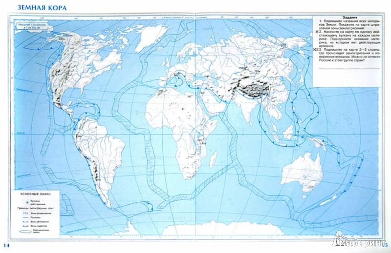решебник контурных карт по географии 5 класс дрофа 2018