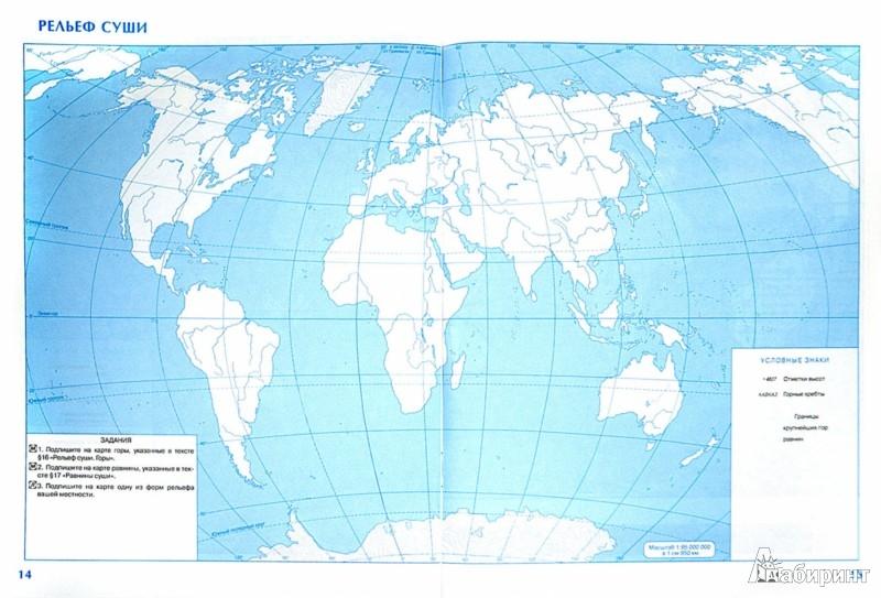 Гдз по географии контурные карты 6 класс с 14 15