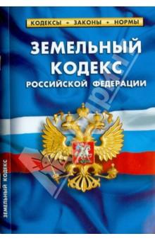 Земельный кодекс Российской Федерации по состоянию на 01.02.14 г