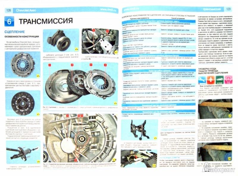 Иллюстрация 1 из 5 для Chevrolet Aveo с 2011 г. Руководство по эксплуатации, техническому обслуживанию и ремонту - Погребной, Кондратьев, Горфин   Лабиринт - книги. Источник: Лабиринт