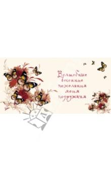 Волшебные весенние пожелания моим подружкамСборники тостов, поздравлений<br>Продолжение популярнейшего проекта отрывных открыток! Теперь к 8 Марта! Сборник красочных открыток на качественном мелованном картоне, которые легко и аккуратно отрываются по перфорации. 15 оригинальных дизайнов с пожеланиями, которые можно раздарить во время празднования своим подружкам, сестрам, молодым коллегам. Оригинальный подарок!<br>