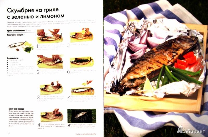 Иллюстрация 1 из 14 для Шашлыки, гриль и другие блюда на огне - Руслан Рузыев | Лабиринт - книги. Источник: Лабиринт