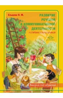 Развитие речевой и коммуникативной деятельности у старших дошкольников (второй год обучения). Альбом