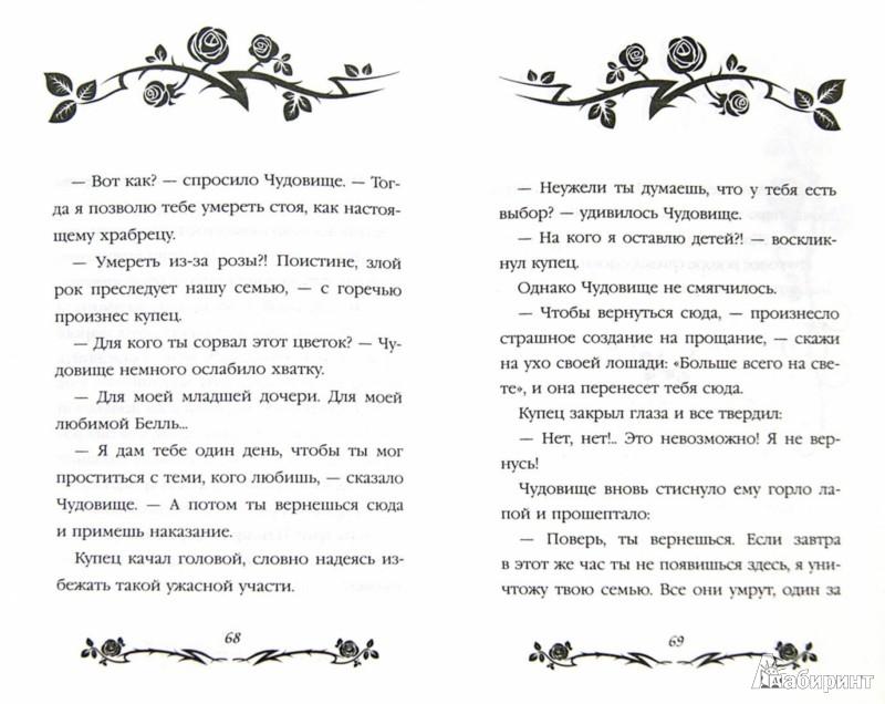 Иллюстрация 1 из 11 для Красавица и чудовище - Ганс, Во-Ан | Лабиринт - книги. Источник: Лабиринт
