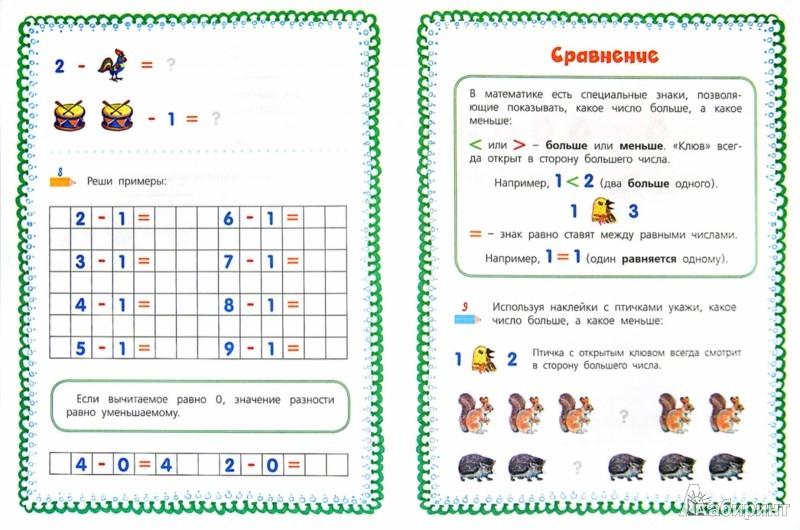 Иллюстрация 1 из 16 для Мои первые примеры по математике - Нефедова, Узорова | Лабиринт - книги. Источник: Лабиринт