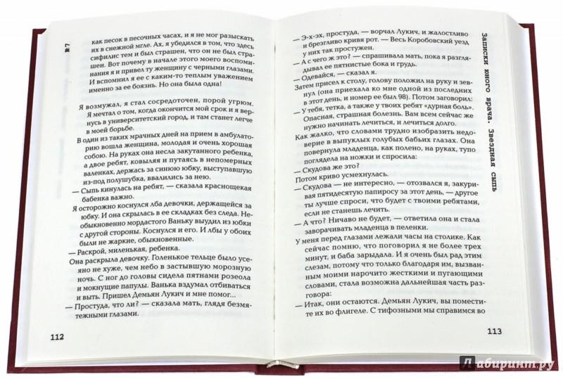 Иллюстрация 1 из 24 для 17 рассказов - Михаил Булгаков   Лабиринт - книги. Источник: Лабиринт