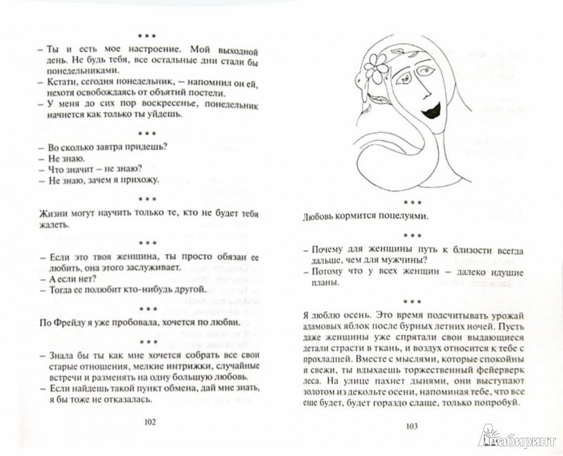 Иллюстрация 1 из 22 для Антология любви. Сборник - Ринат Валиуллин | Лабиринт - книги. Источник: Лабиринт