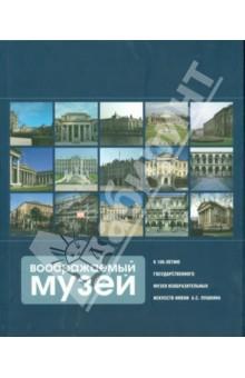 Воображаемый музей