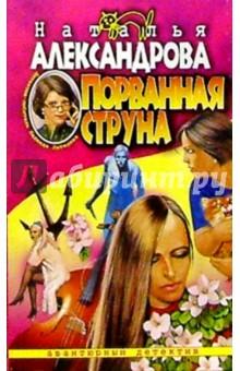 Александрова Наталья Николаевна Порванная струна