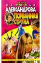 Александрова Наталья Николаевна. Порванная струна