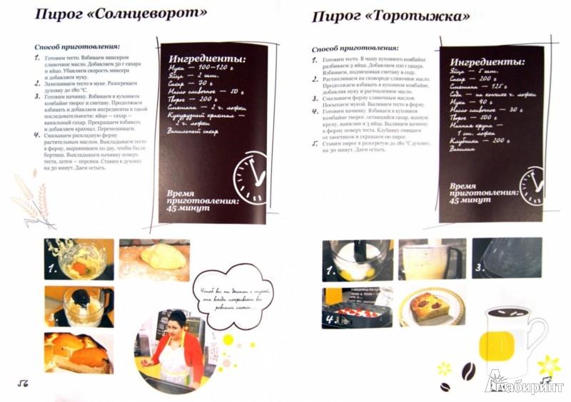 Иллюстрация 1 из 8 для Сладкие рассказы. Вкусные и смешные истории - Вера Зощенко | Лабиринт - книги. Источник: Лабиринт