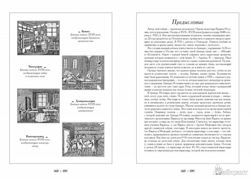 Иллюстрация 1 из 43 для Карион Истомин. Букварь | Лабиринт - книги. Источник: Лабиринт