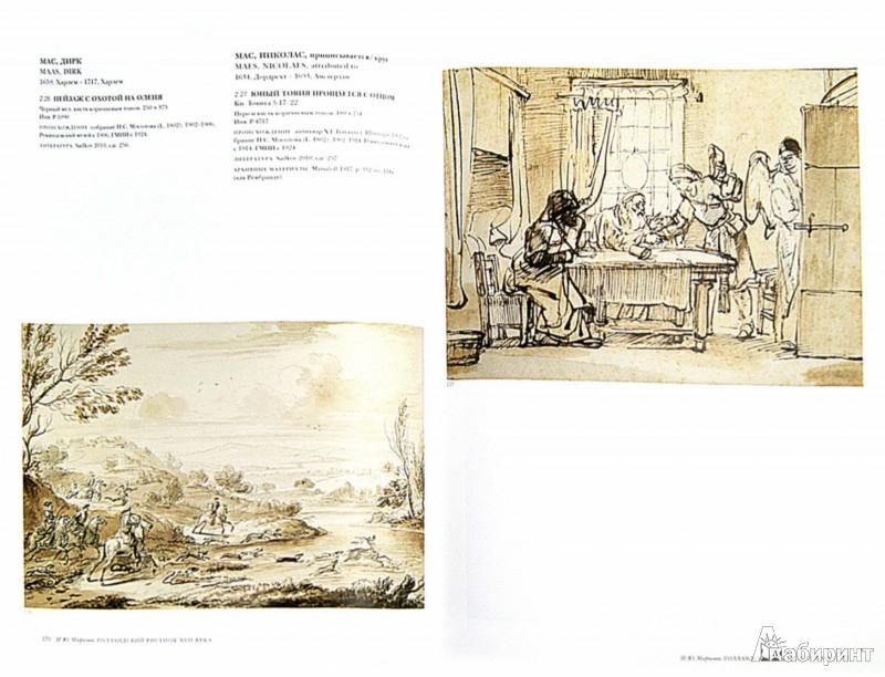 Иллюстрация 1 из 3 для Под знаком Рембрандта. Художественное собрание семьи Мосоловых | Лабиринт - книги. Источник: Лабиринт