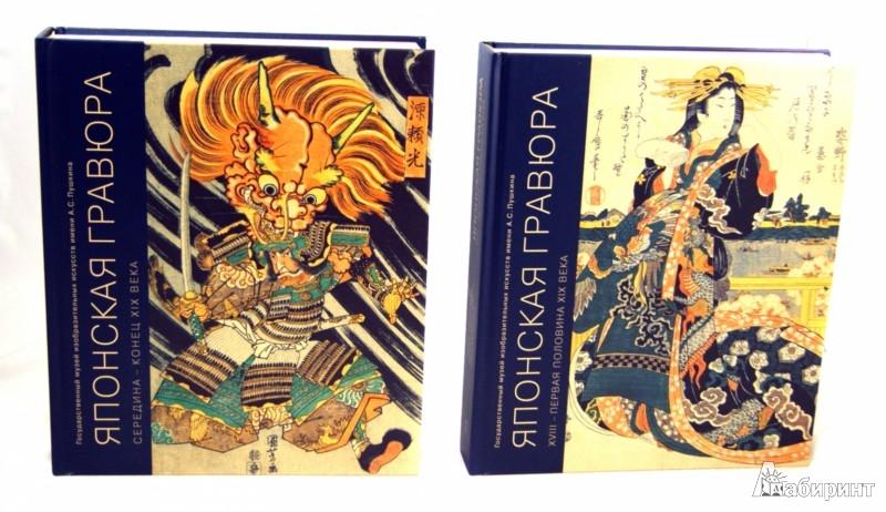 Иллюстрация 1 из 5 для Японская гравюра XVIII- первой половины XIX в. 2 т - Беата Воронова | Лабиринт - книги. Источник: Лабиринт
