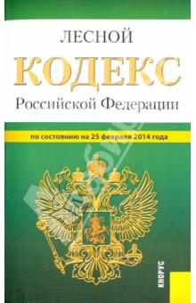 Лесной кодекс Российской Федерации по состоянию на 25 февраля 2014 г