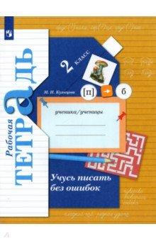 Учусь писать без ошибок. 2 класс. Рабочая тетрадь. ФГОСРусский язык. 2 класс<br>Пособие включает систему дополнительных заданий по русскому языку. Особое внимание уделено работе, направленной на осознание ребенком способа действия при решении учебных задач по родному языку. Задания позволяют развить интерес учащихся, помогают им справиться с трудностями, встречающимися в процессе обучения.<br>Соответствует федеральному компоненту государственных образовательных стандартов начального общего образования (2009 г.). <br>3-е издание, исправленное.<br>