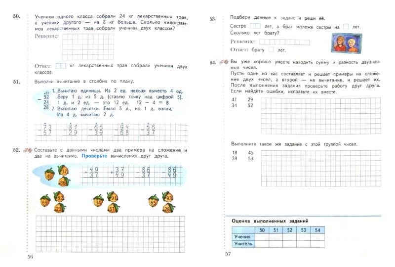 Гдз Кочурова Дружим С Математикой 2 Класс Кочурова Ответы
